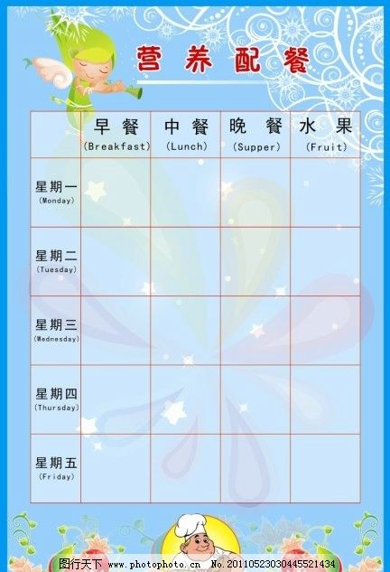 幼儿园 食谱 表格 厨师 菜单菜谱 广告设计 矢量 cdr