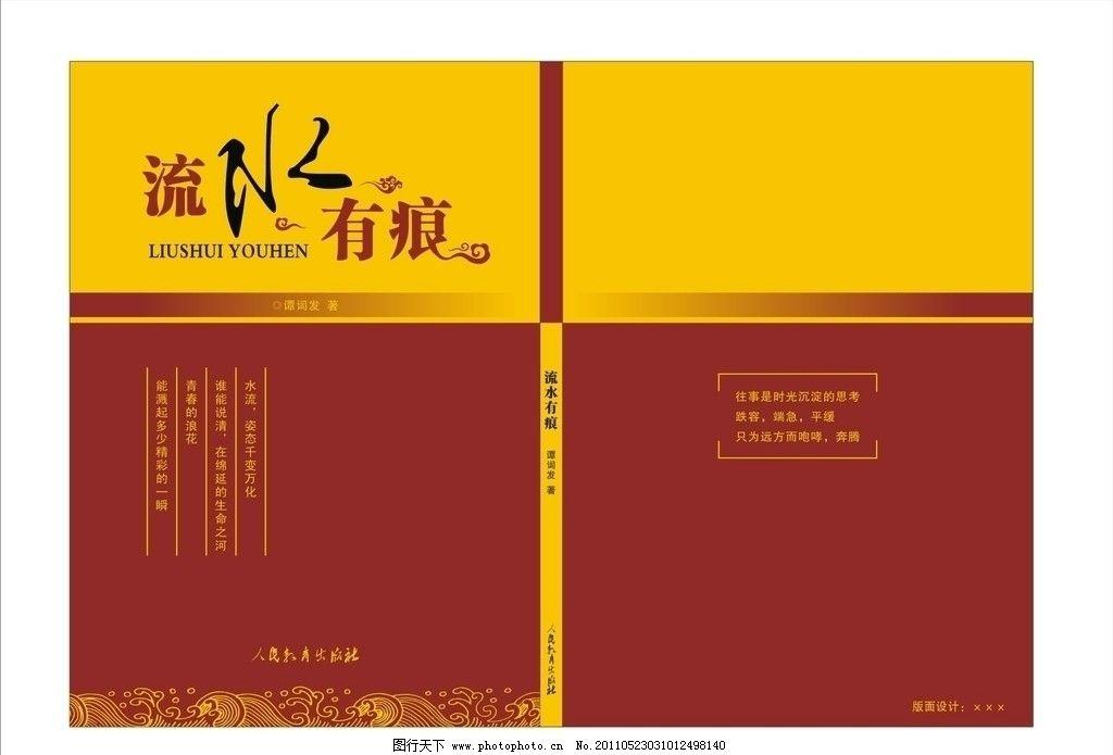 书籍封面      画册 书籍 折页      装帧 其他设计 广告设计 矢量