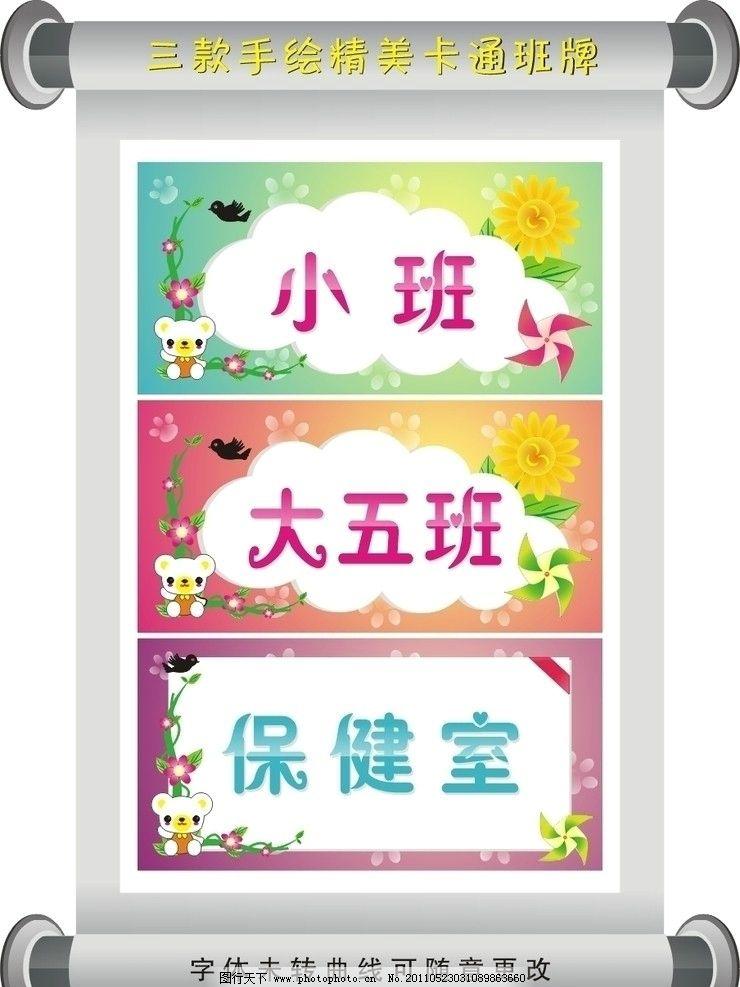 班牌 幼儿园班牌 牌子 画轴 卡通班牌 卡通人物 熊猫 向日葵
