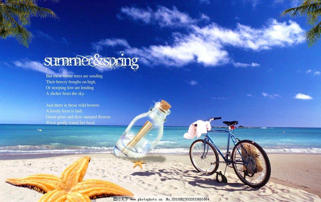 海边 沙滩 椰子树 自行车 海星 漂流瓶 大海 夏天背景 海岸 蓝天 白云