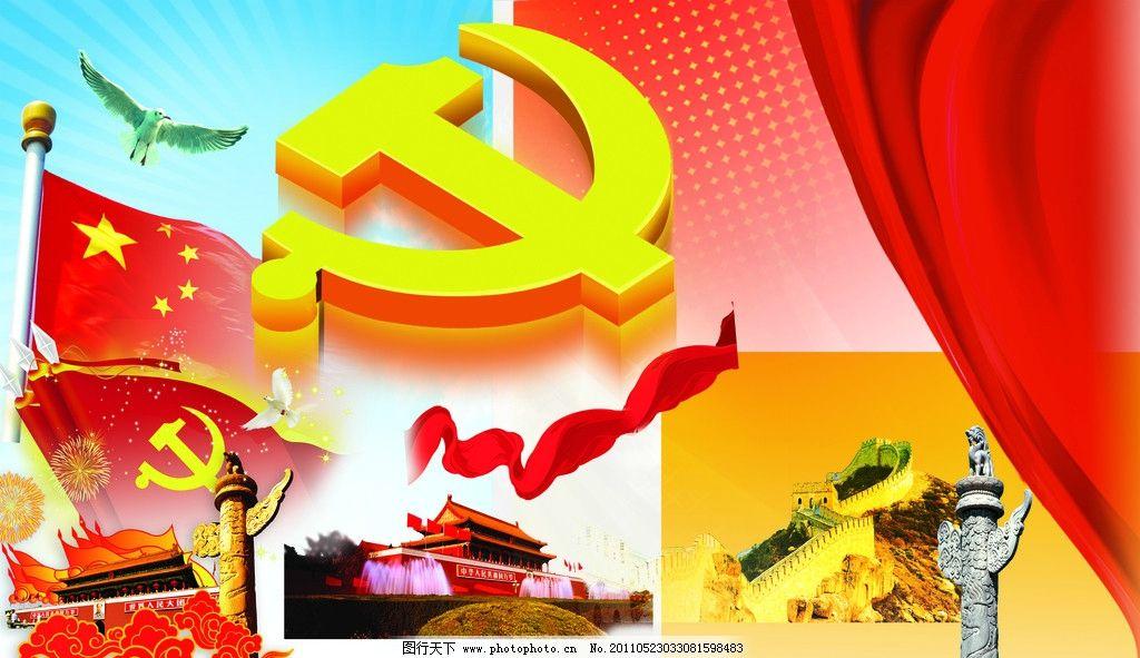 廉洁素材 红旗 国旗 五星红旗 党旗 党 党标志 长城 天安门 彩带 红色