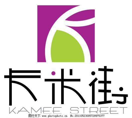 黑色 kamijie 企业logo标志 标识标志图标 矢量 ai 矢量图 日常生活