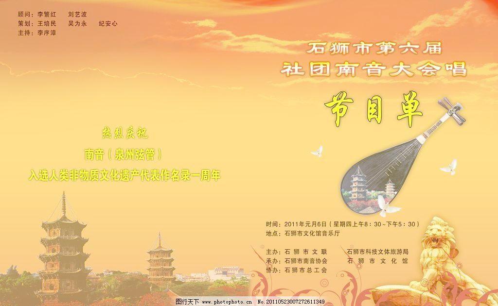 节目单 琵琶 石狮 塔 源文件 节目单素材下载 节目单模板下载
