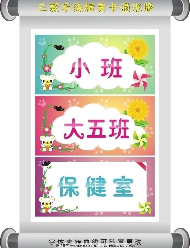 幼儿园花朵班牌创意