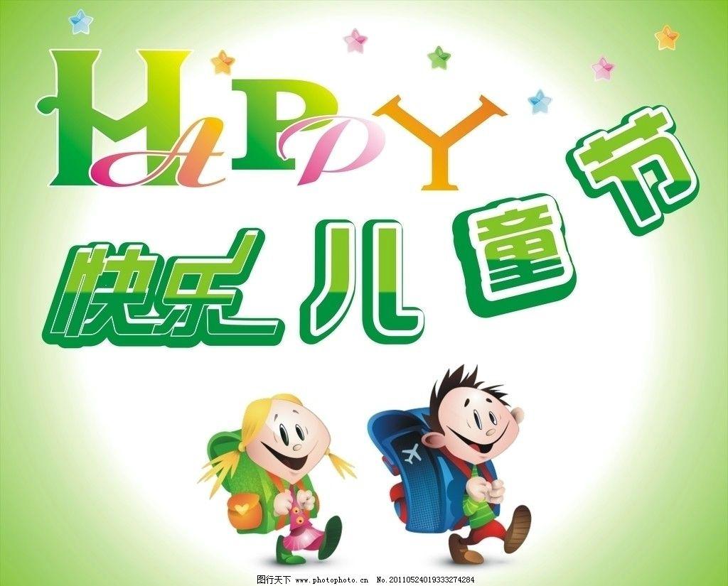 快乐儿童节 星星 卡通人物 可爱 活泼 开心 快乐儿童节立体字