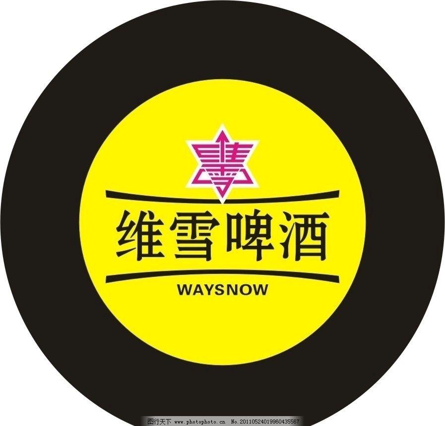 维雪啤酒 啤酒标志 企业logo标志 标识标志图标 矢量 cdr