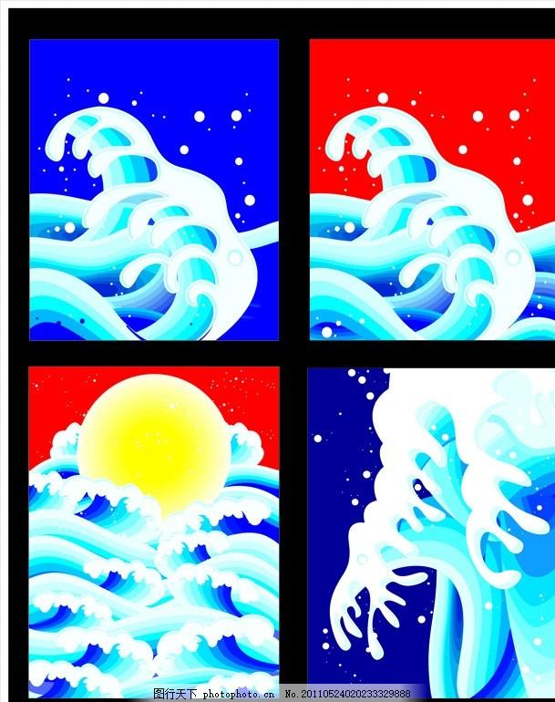 海上升明月 海浪 波浪 太阳 水花 火焰色 水浪 图案 吉祥 红火 波涛