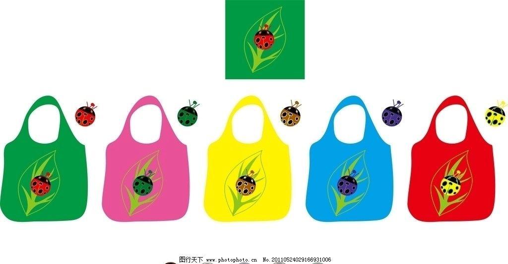 环保袋 购物袋 手提袋 袋子 折叠袋 动物袋 虫 矢量 树叶 包装设计