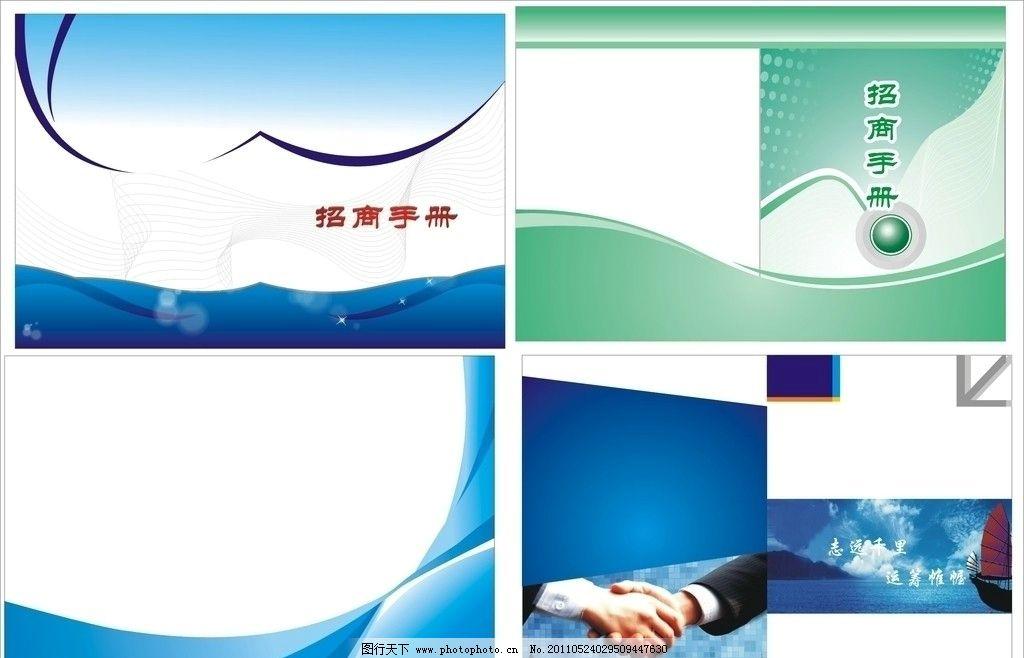 招商 科技画册 产品画册 背景 cdr      线条 矢量 底纹边框 底纹背景
