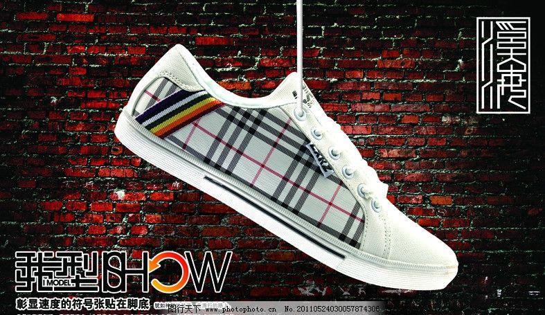 鞋子海报 创意 鞋子广告 鞋子 墙 艺术 砖头 背景 海报设计 广告设计图片
