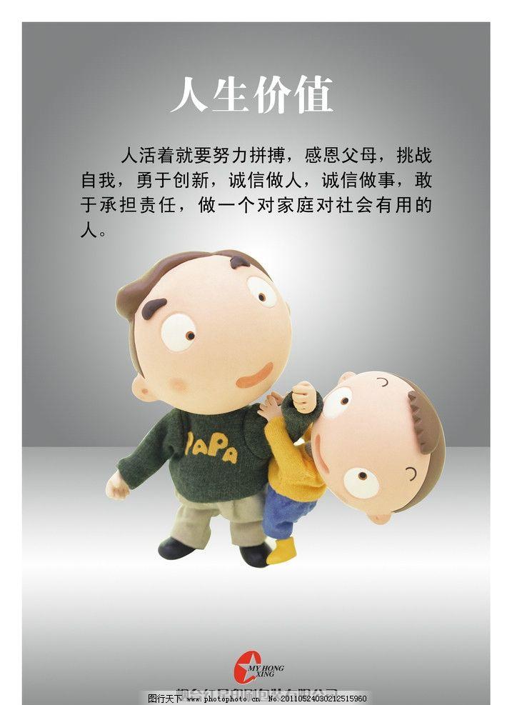 人生价值 卡通父子图片