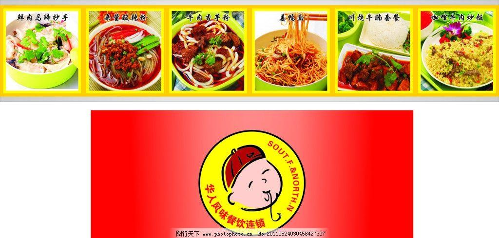 马蹄 炒手 酸辣粉 香芋粉 牛腩 套餐 咖哩 炒饭 快餐 牛肉面 菜单菜谱