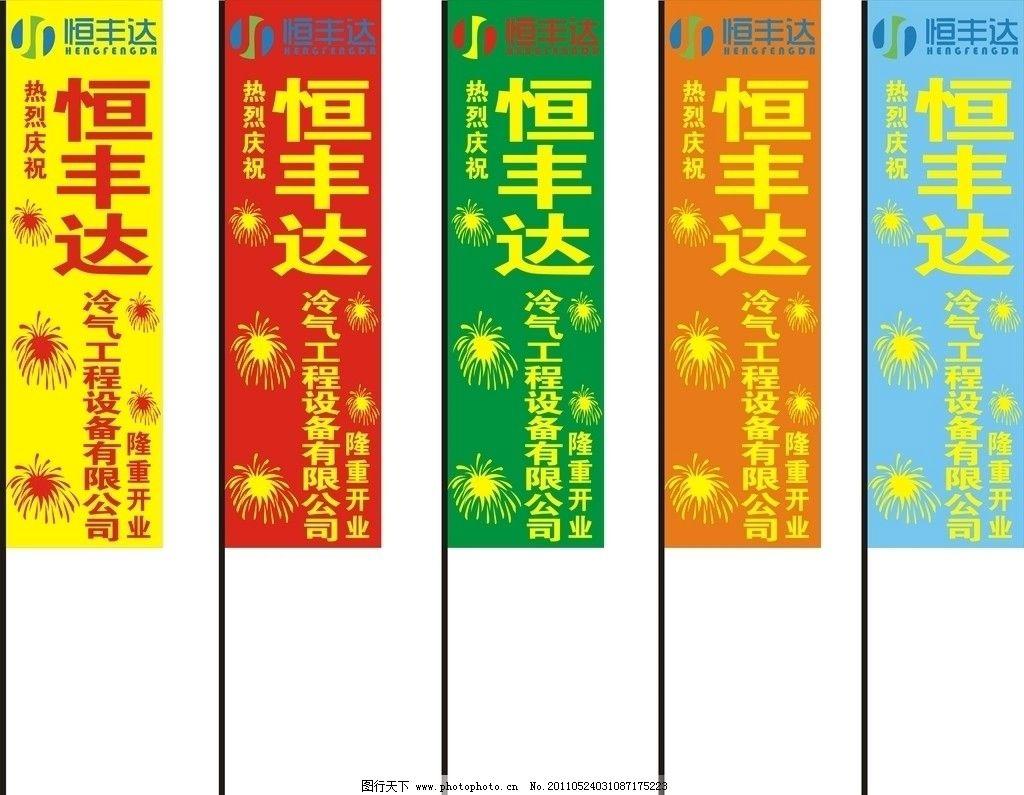 彩旗 庆典 开业 开业庆典 空飘 条幅 其他设计 广告设计 矢量 cdr