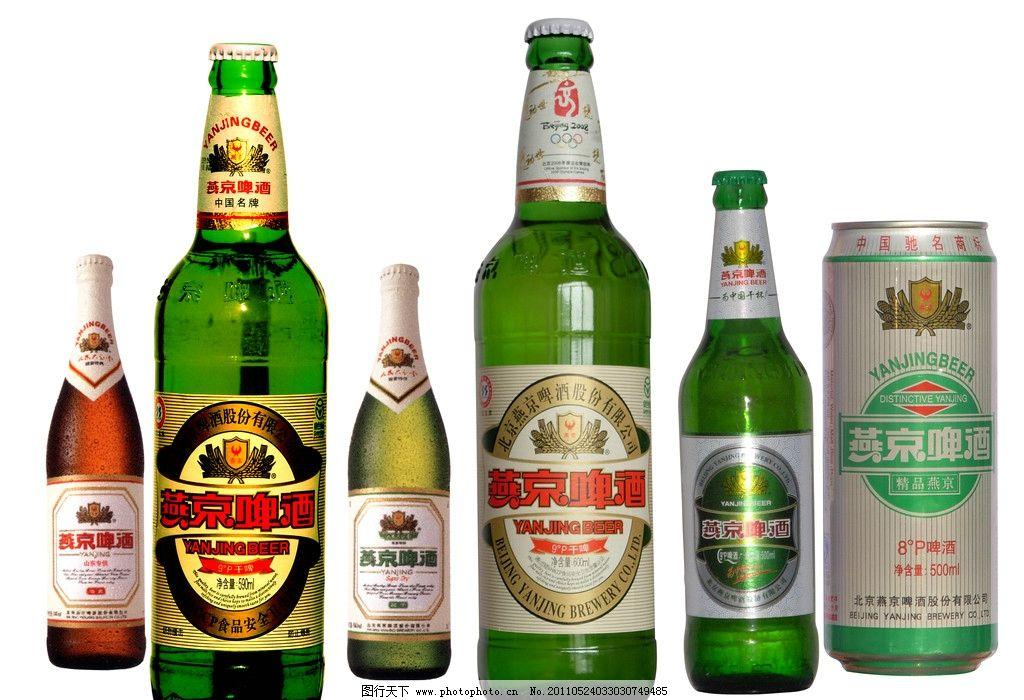 燕京啤酒 高清 啤酒瓶 铁罐啤酒 源文件