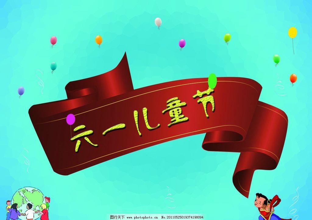 六一儿童节 哪吒 地球 小孩 气球 彩带 背景 节日素材 源文件