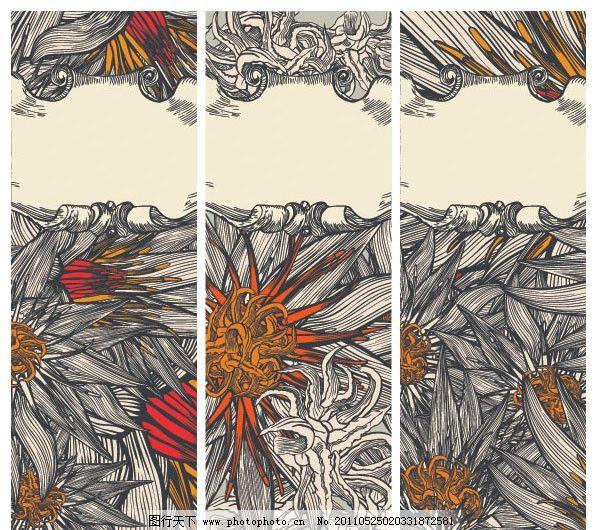 花朵 花纹 手绘
