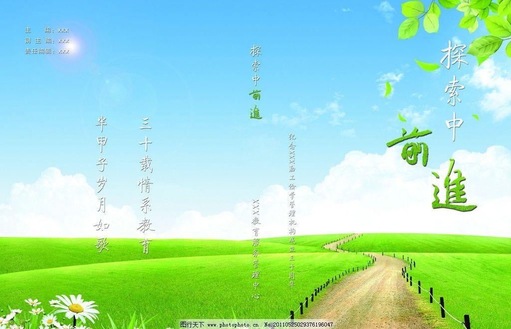 绿地道路书籍封面 前进 道路      绿色 花 蓝天 白云 树叶 画册 画册