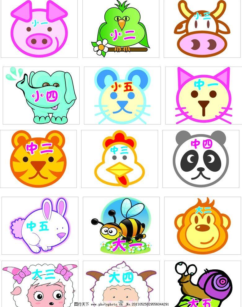 卡通动物 班别 幼儿园 裁型图案 矢量
