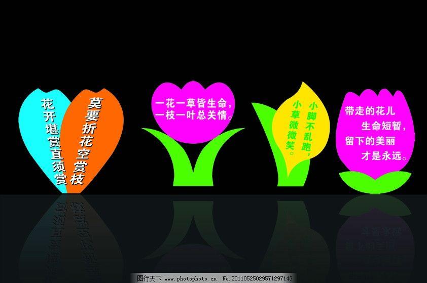 公共标识标志 标识标志图标 异形 可爱 动物形状 花草标识 温馨提示