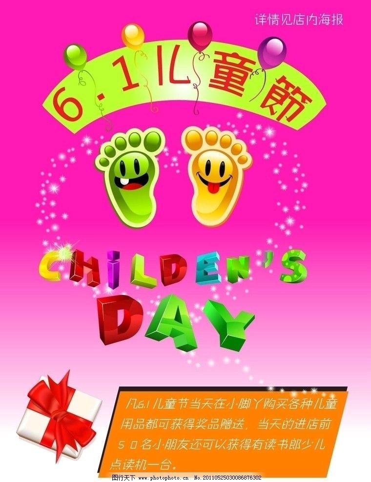 六一儿童节海报 六一 儿童节 海报 海报素材 幼儿园 海报设计 广告