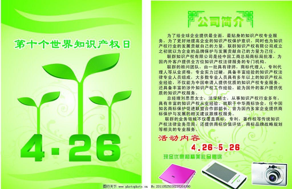 宣传单 公司 绿色 环保 活动 dm宣传单 广告设计 矢量 cdr
