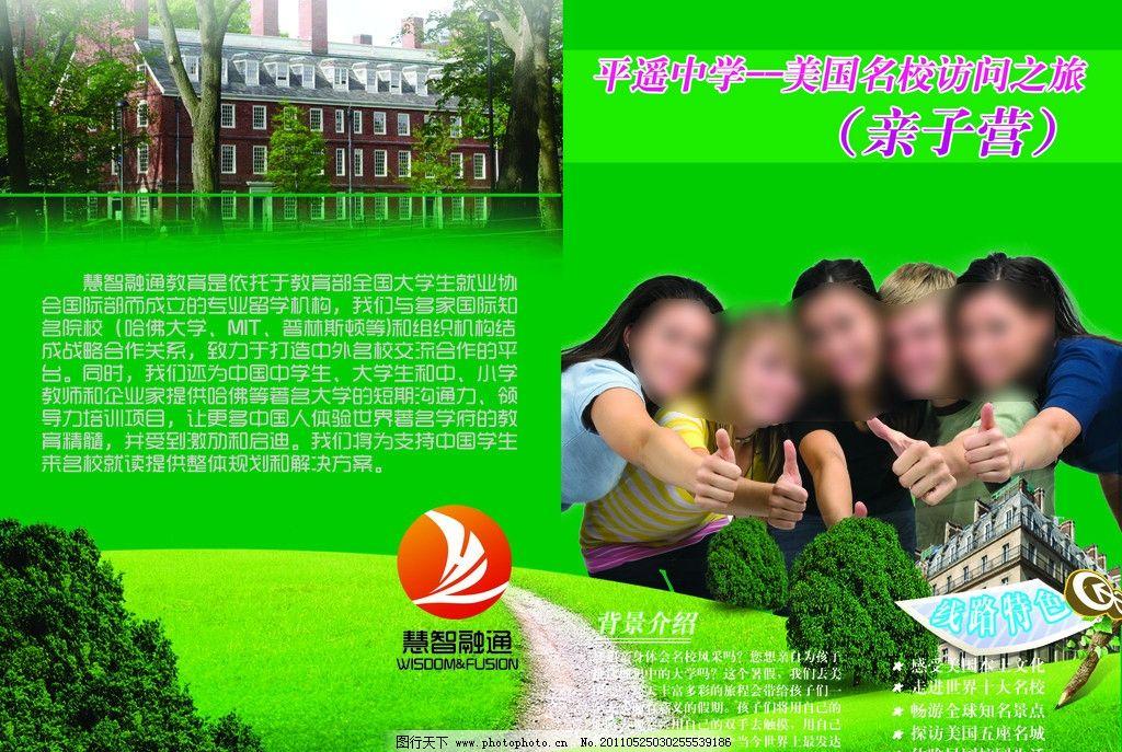 出国寄宿教育宣传单页 寄宿教育 宣传单页 亲子营 旅游教育 欧式建筑