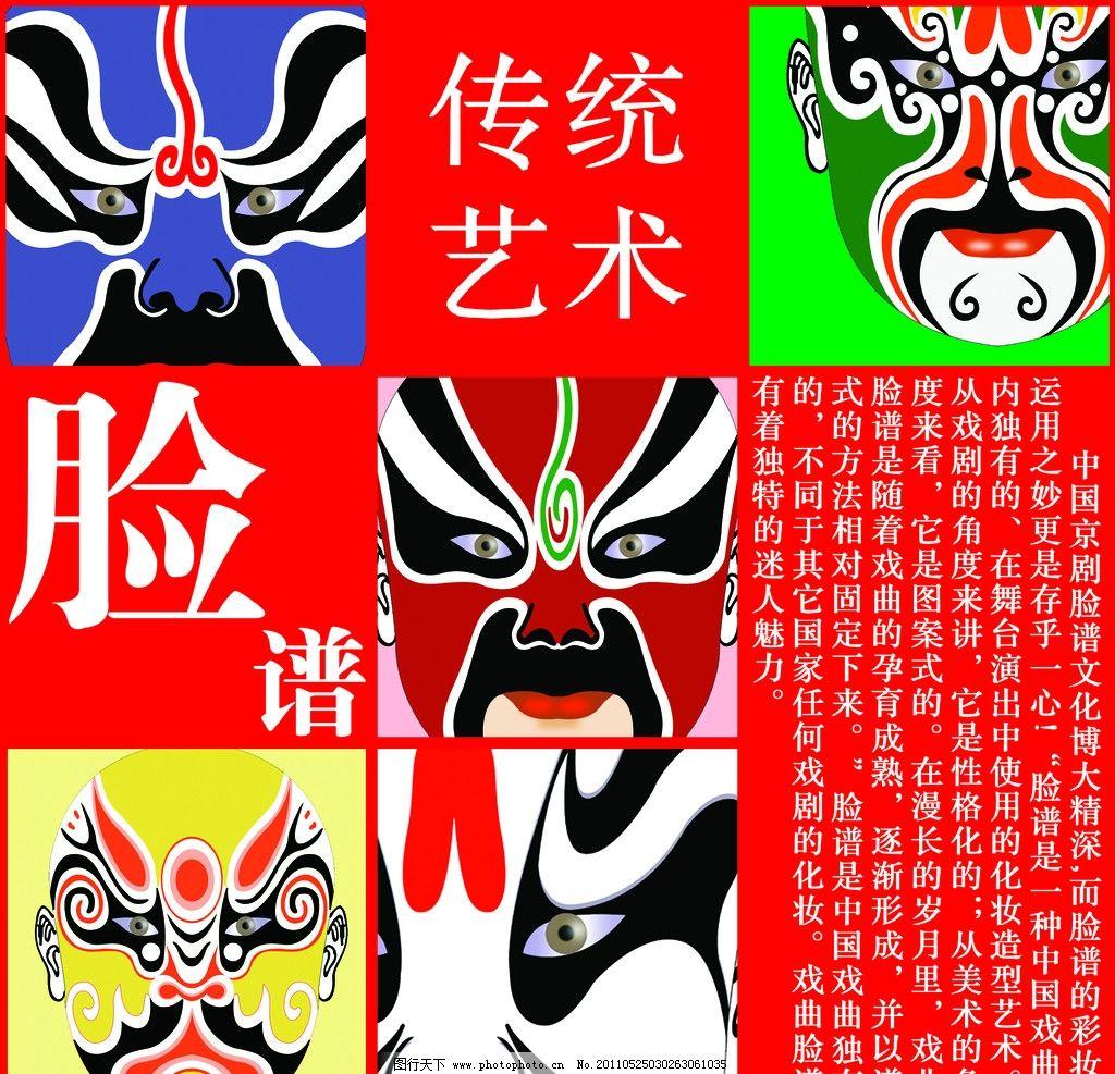 传统艺术之脸谱图片_展板模板_广告设计_图行天下图库