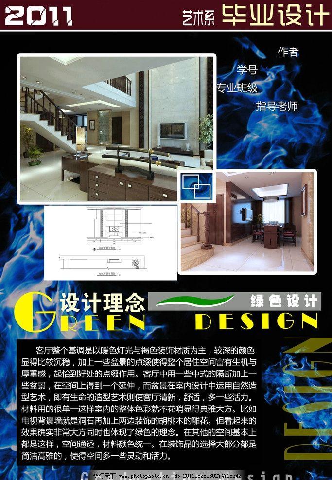 室内毕业设计展板图片