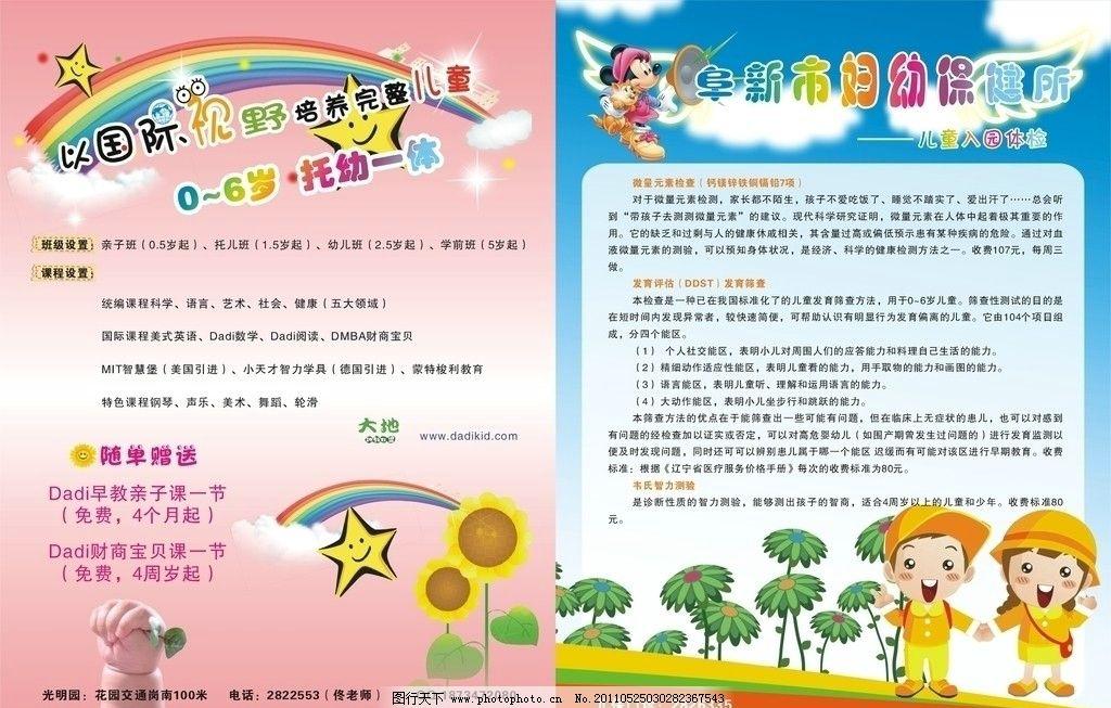 幼儿园宣传单 六一 折页 节日 体检 儿童 彩虹 卡通星星 可爱