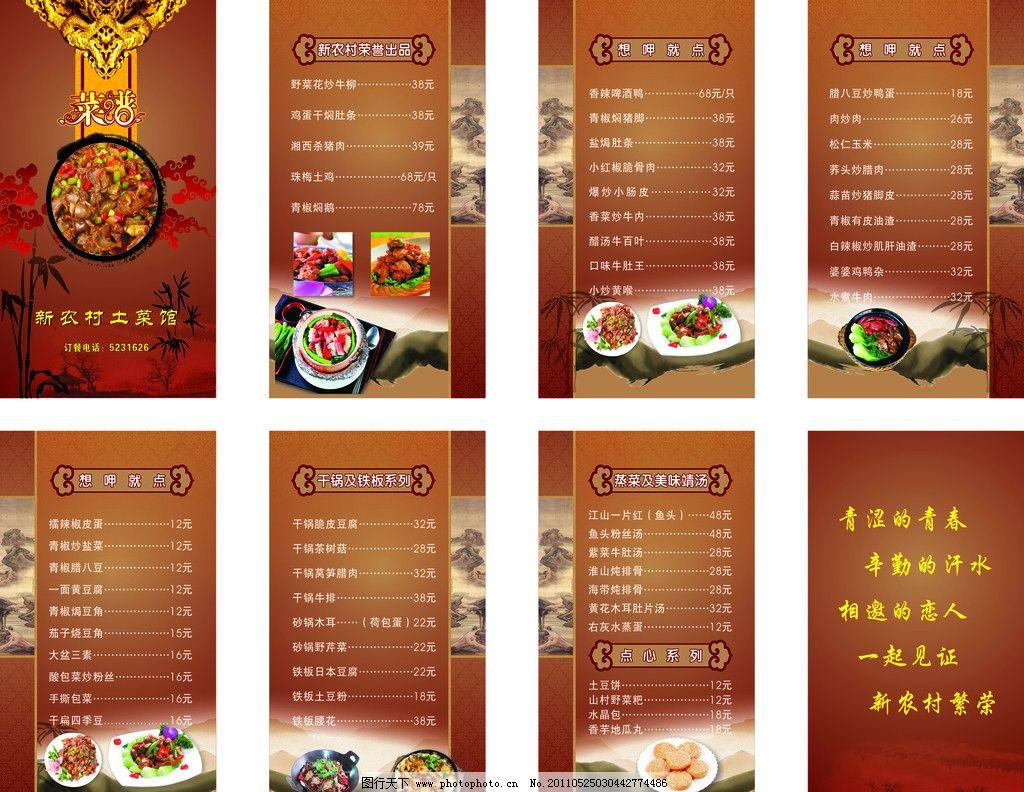 菜单 菜谱 菜单菜谱 菜单封面 竹子 山水画 祥云图案 花纹 各种菜 山