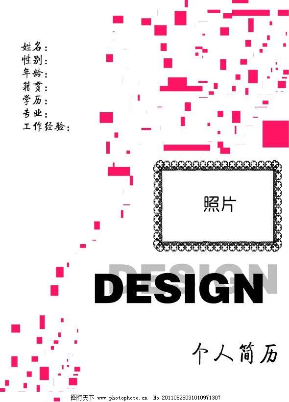 简历封面 个人简历 色块 边框 花边 设计 其他设计 广告设计 矢量 ai图片