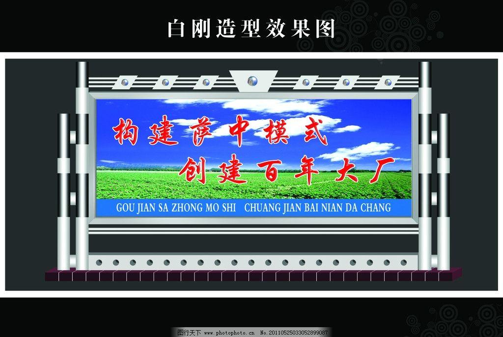 户外宣传栏 广告牌 广告设计 白钢 效果图 源文件