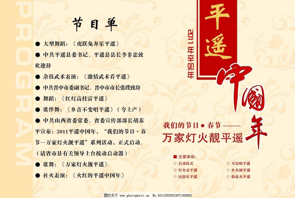 平遥中国年节目单 开幕式 花纹 底纹 源文件