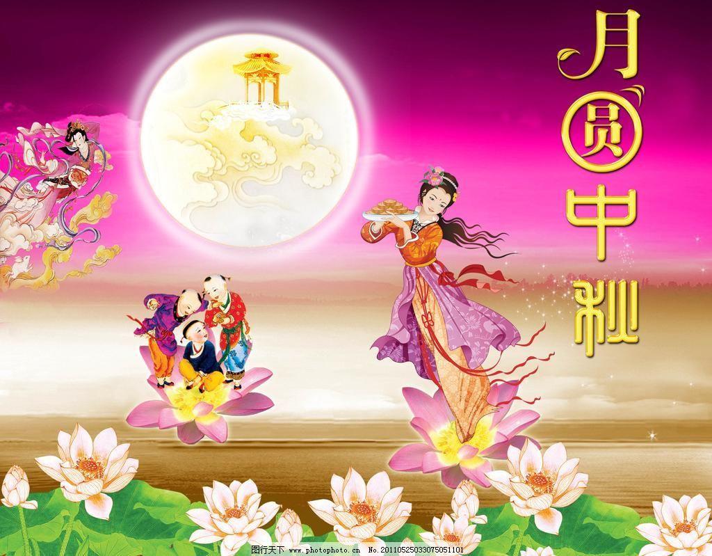 中秋节 嫦娥 嫦娥奔月 福娃 广寒宫 荷花 节日素材 莲花 童子