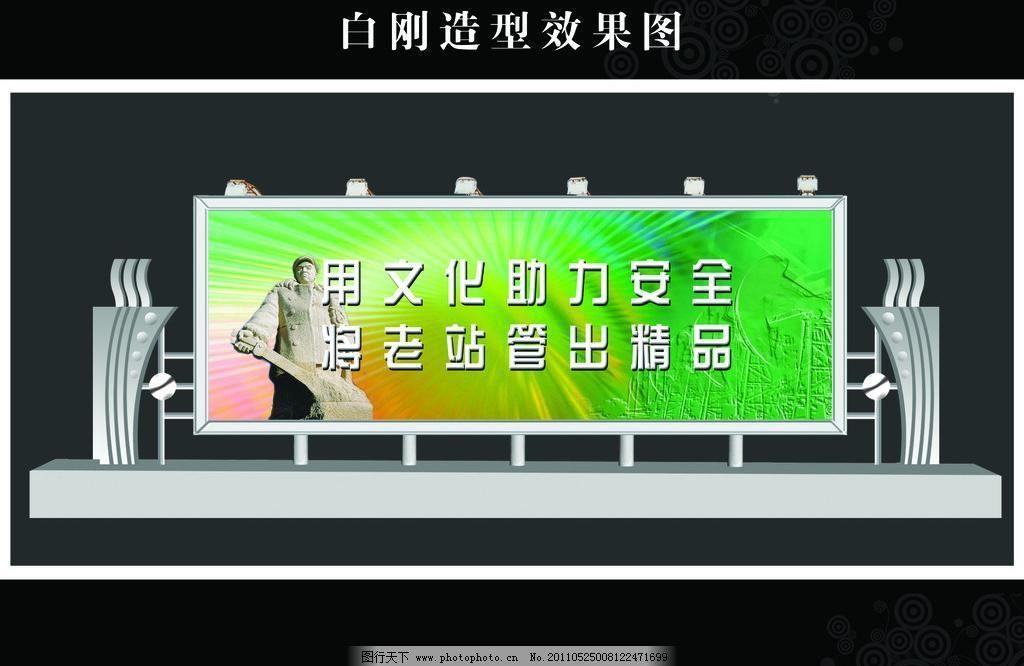 广告设计 psd 白钢        psd分层素材 源文件 300dpi 展板 部队党建