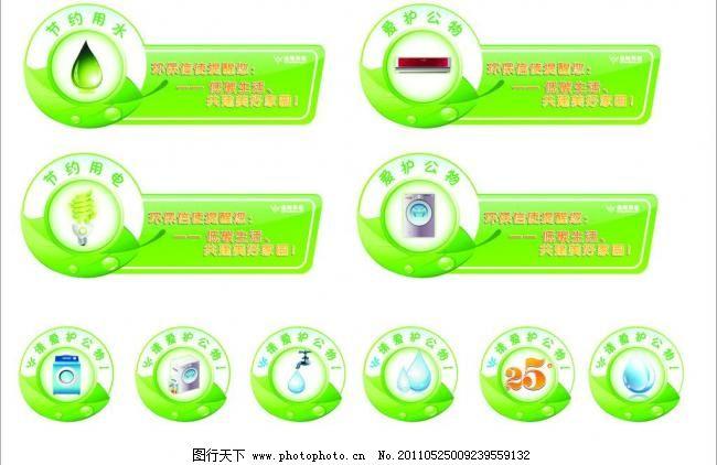 绿色 环保 标识 小标识 水晶 水滴 节约用水 节约用电 造型设计 展板