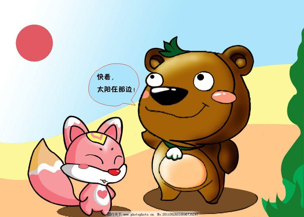 熊与狐狸 动画 漫画 动物 熊 狐狸 其他 动漫动画 设计 72dpi jpg
