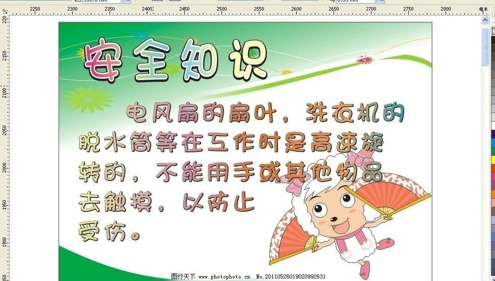 色彩 动漫 暖色系 绿色 跳舞 羊广告设计 矢量 cdr 校园安全教育提示