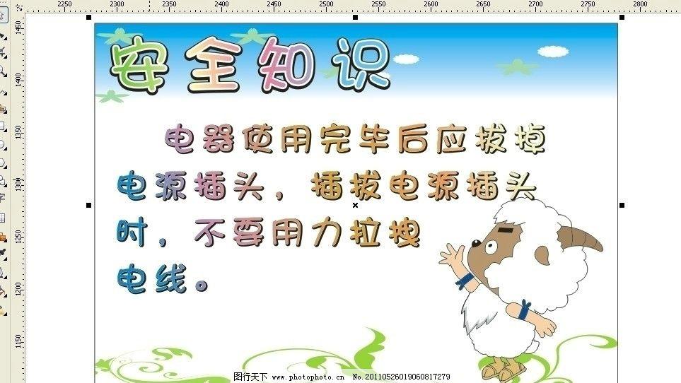 色彩 动漫 暖色系 绿色 汪峰羊 广告设计 矢量 cdr 校园安全教育提示
