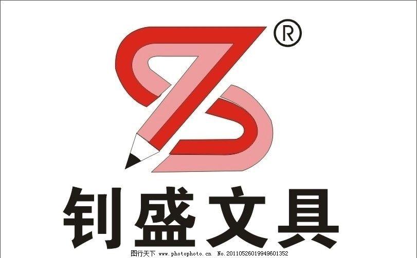 钊盛 文具 企业logo标志 标识标志图标 矢量 cdr