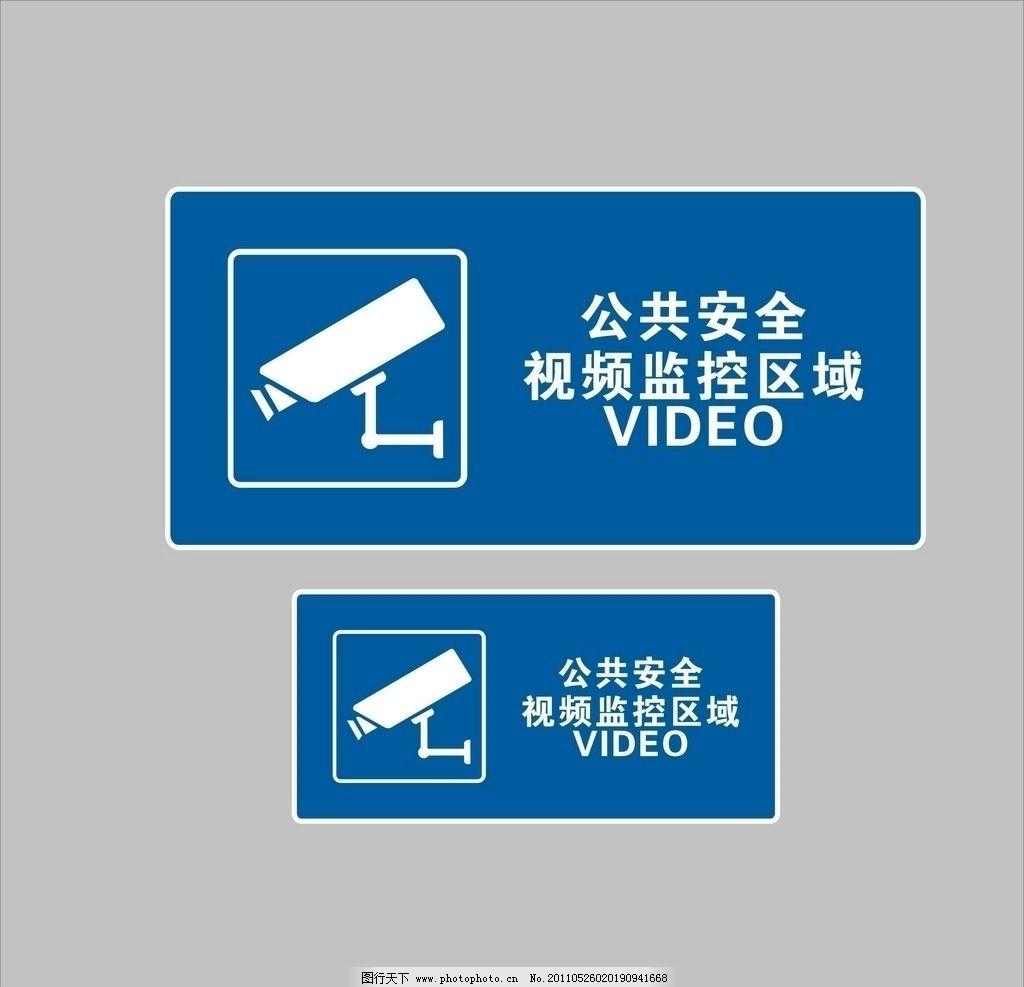 监控区域 电子监控牌 电子监控