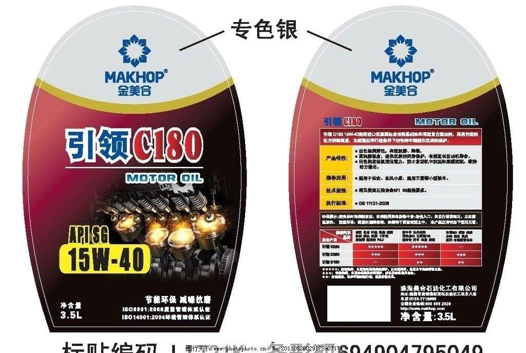润滑油4l包装标贴 发动机油 包装设计 广告设计 矢量