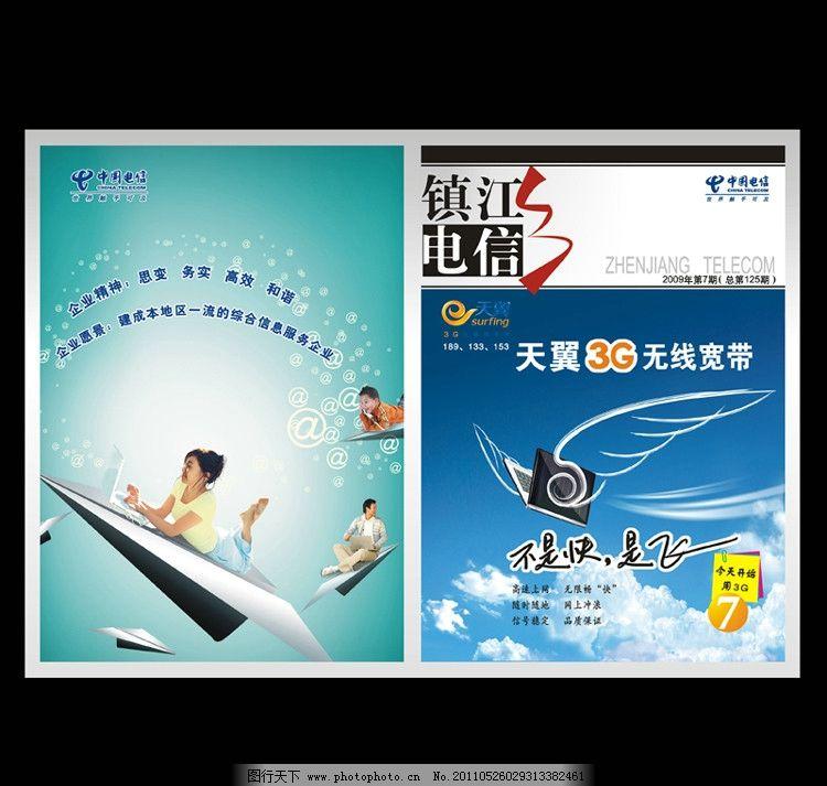中国电信杂志封面设计图片