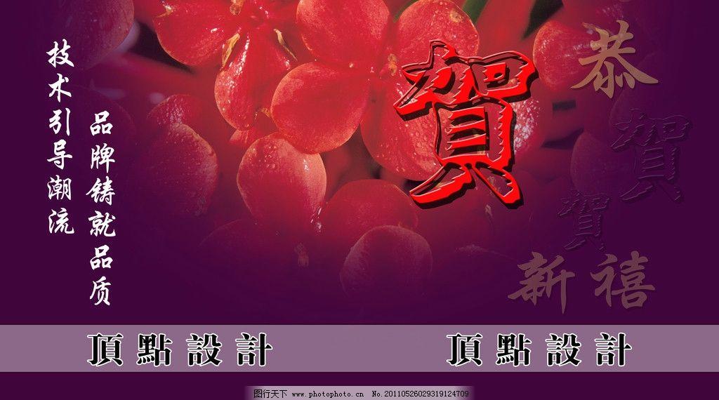 喜庆画册 理发 顶点设计 花瓣 贺字 紫色背景 画册设计 广告设计模板