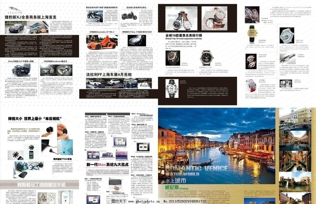 设计图库 展板展架 医疗卫生展板展架  杂志版式设计 汽车杂志内页