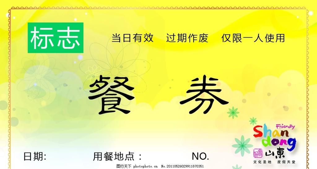 餐券素材 餐券设计 黄底色背景 名片 底纹 名片设计 广告设计模板