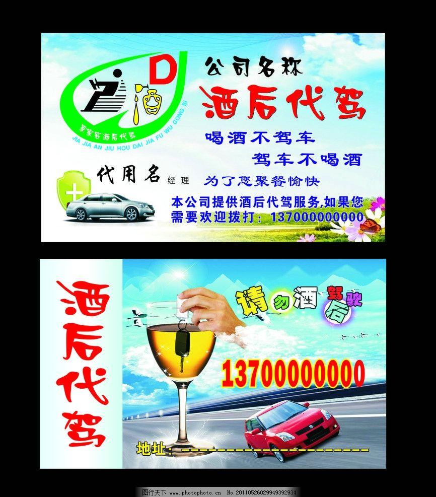 酒后代驾 酒后代驾公司 名片卡片 广告设计 矢量 cdr