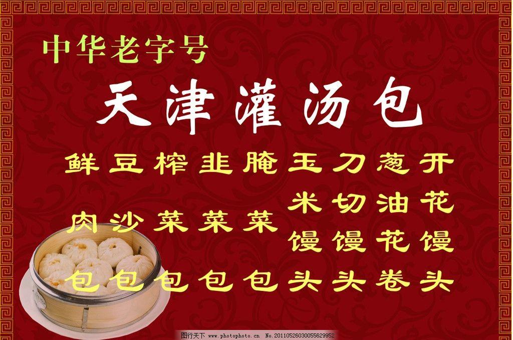 天津灌汤包 包子 底纹 海报设计 广告设计 矢量