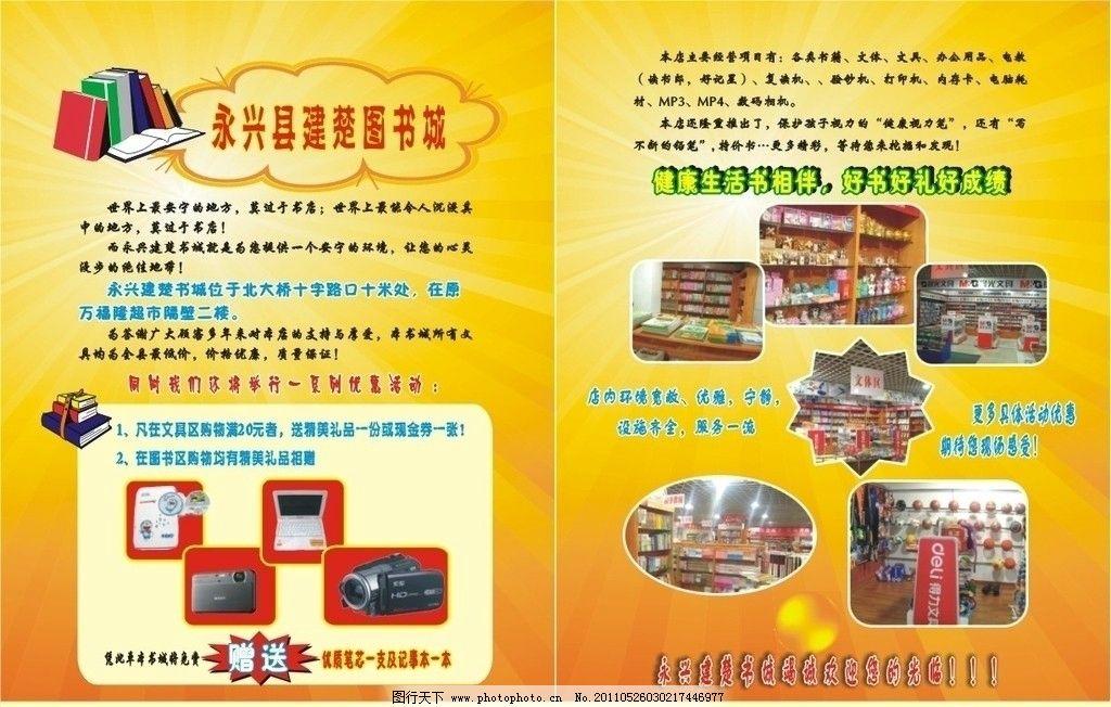 宣传单 宣传 dm dm单 书店宣传 书店活动 dm宣传单 广告设计 矢量 cdr