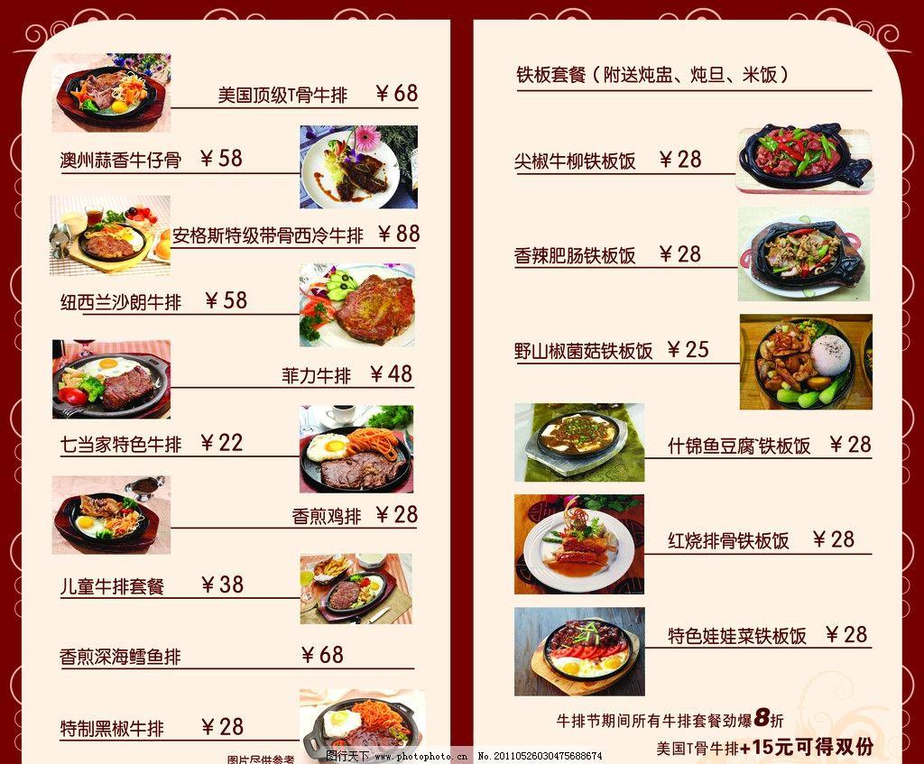 菜单 菜谱 西餐 菜单菜谱 广告设计模板 源文件 300dpi psd
